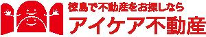 徳島で不動産をお探しならアイケア不動産│売買・賃貸・不動産情報サイト